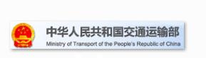 中华人民共和国交通运输部信息安全等级保护建设案例