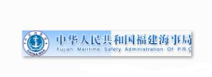 福建海事局信息安全等级保护建设案例