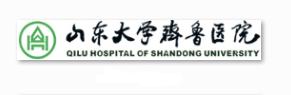 山东大学齐鲁医院信息安全等级保护建设案例