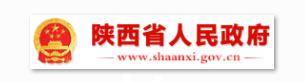 陕西省人民政府信息安全等级保护建设案例