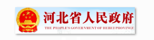 河北省人民政府信息安全等级保护建设案例