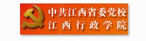 江西行政学院信息安全等级保护建设案例