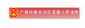 广西壮族自治区高级人民法院信息安全等级保护建设案例