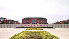 濮阳市第一高级中学