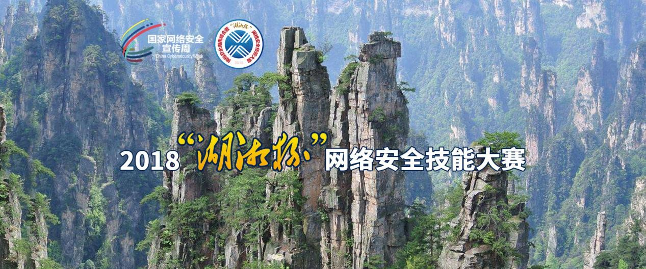 """2018年""""湖湘杯""""网络安全技能大赛时间"""