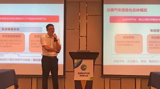 众泰集团信息安全总监方晓阳分享集团信息化和安全建设思路