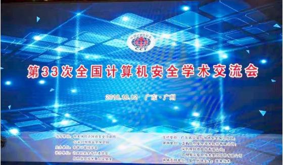 第33次全国计算机安全学术交流会