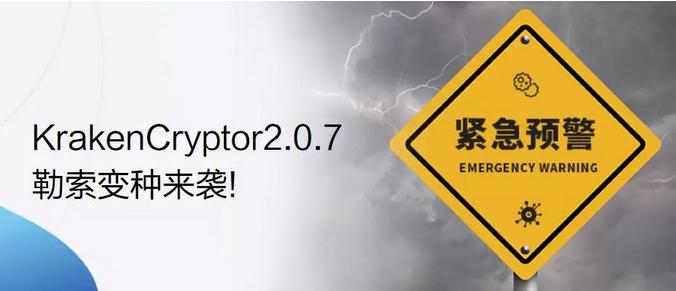 KrakenCryptor2.0.7勒索病毒预警