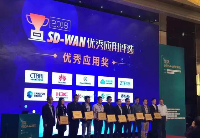 深信服SD-WAN2.0 获优秀应用奖