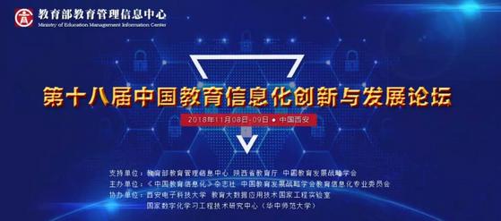 第十八届中国教育信息化创新与发展论坛