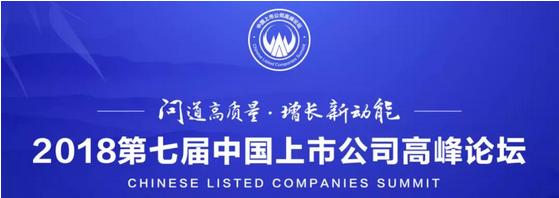 2018第七届中国上市公司高峰论坛