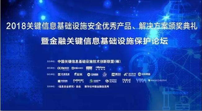 2018关键信息基础设施安全优秀产品、解决方案评选颁奖典礼
