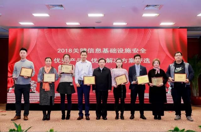 2018关键信息基础设施安全优秀产品、解决方案评选颁奖典礼2