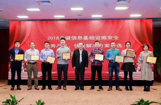 2018关键信息基础设施安全优秀产品颁奖仪式