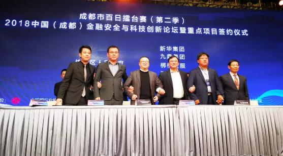 成都市锦江区人民政府与深信服战略合作
