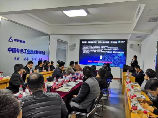 深信服献策首届有色金属工业技术服务座谈会