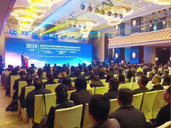 2018年中国(成都)金融安全与科技创新论坛