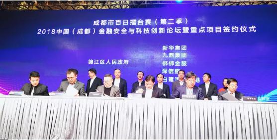 深信服与锦江区人民政府达成战略合作