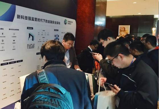 2018年中国(成都)金融安全与科技创新论坛现场