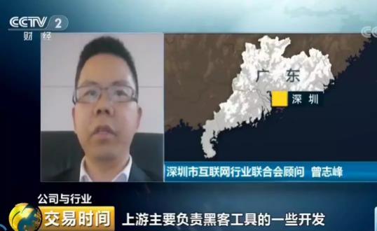 曾志峰博士接受央视采访