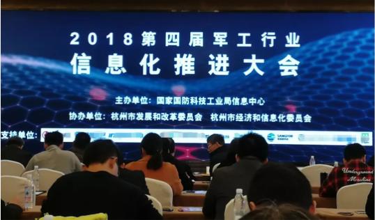第四届军工行业信息化推进大会开幕