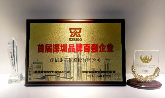 """深信服荣获""""首届深圳品牌百强企业"""""""