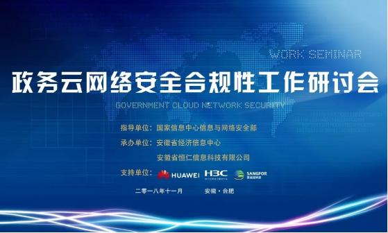 政务云网络安全合规性工作研讨会