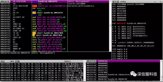 GandCrab5.0.9弹框信息代码