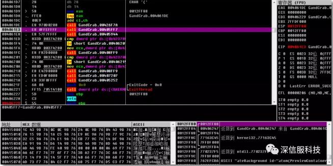 GandCrab5.0.9加密勒索流程
