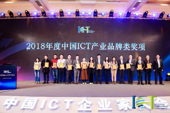 2018年度中国ICT产业领军企业奖颁奖现场