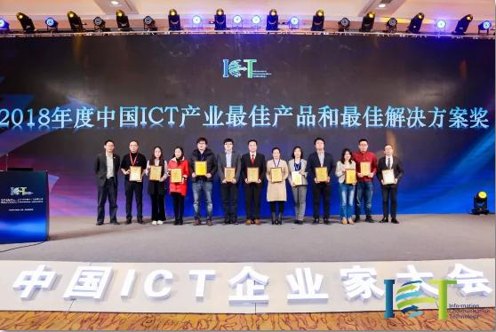 2018年度中国ICT产业最佳产品奖颁奖现场