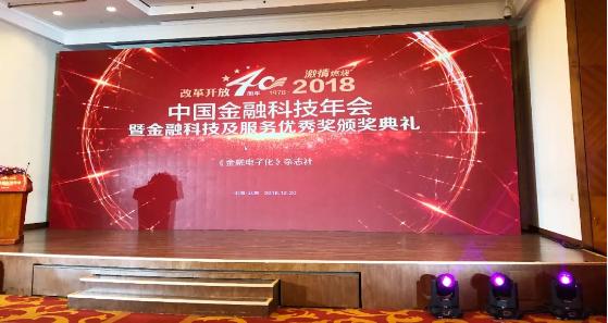 2018中国金融科技年会暨第九届金融科技及服务优秀奖颁奖典礼