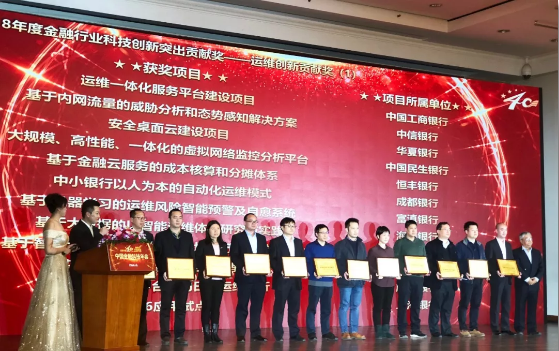 2018中国金融科技年会暨第九届金融科技及服务优秀奖颁奖现场