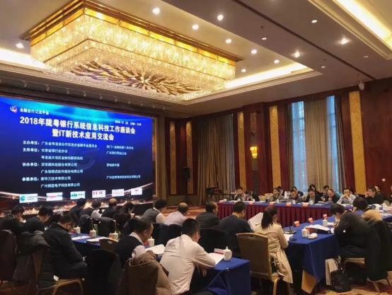 2018陇粤金融系统信息科技工作座谈会暨IT新技术应用交流会议现场