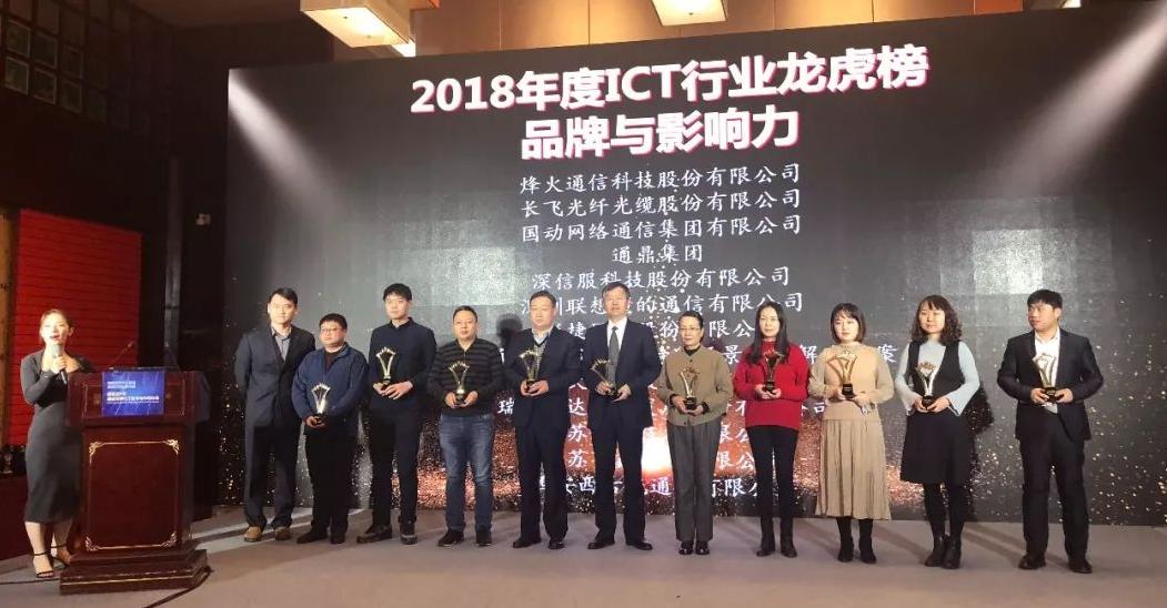 2018年ICT产业龙虎榜颁奖仪式