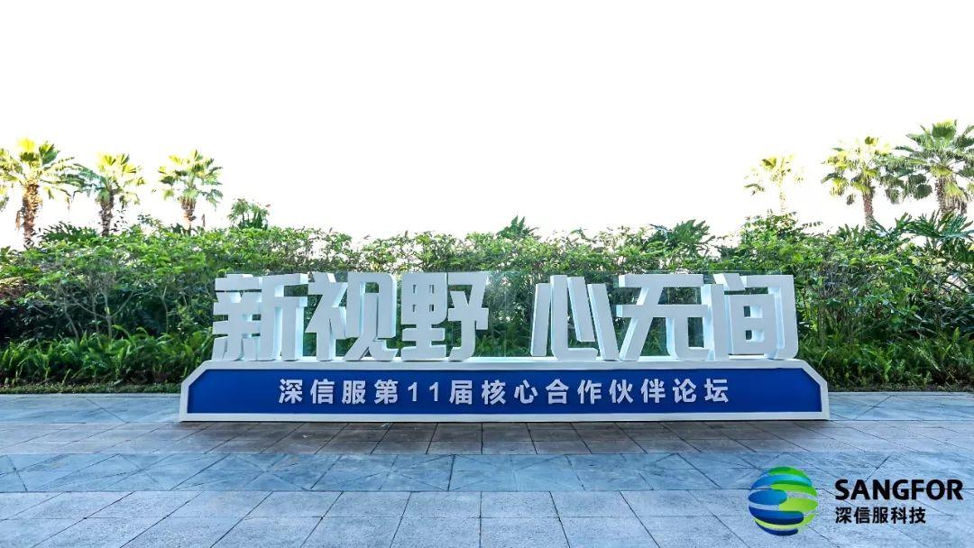 2019深信服第11届核心合作伙伴论坛