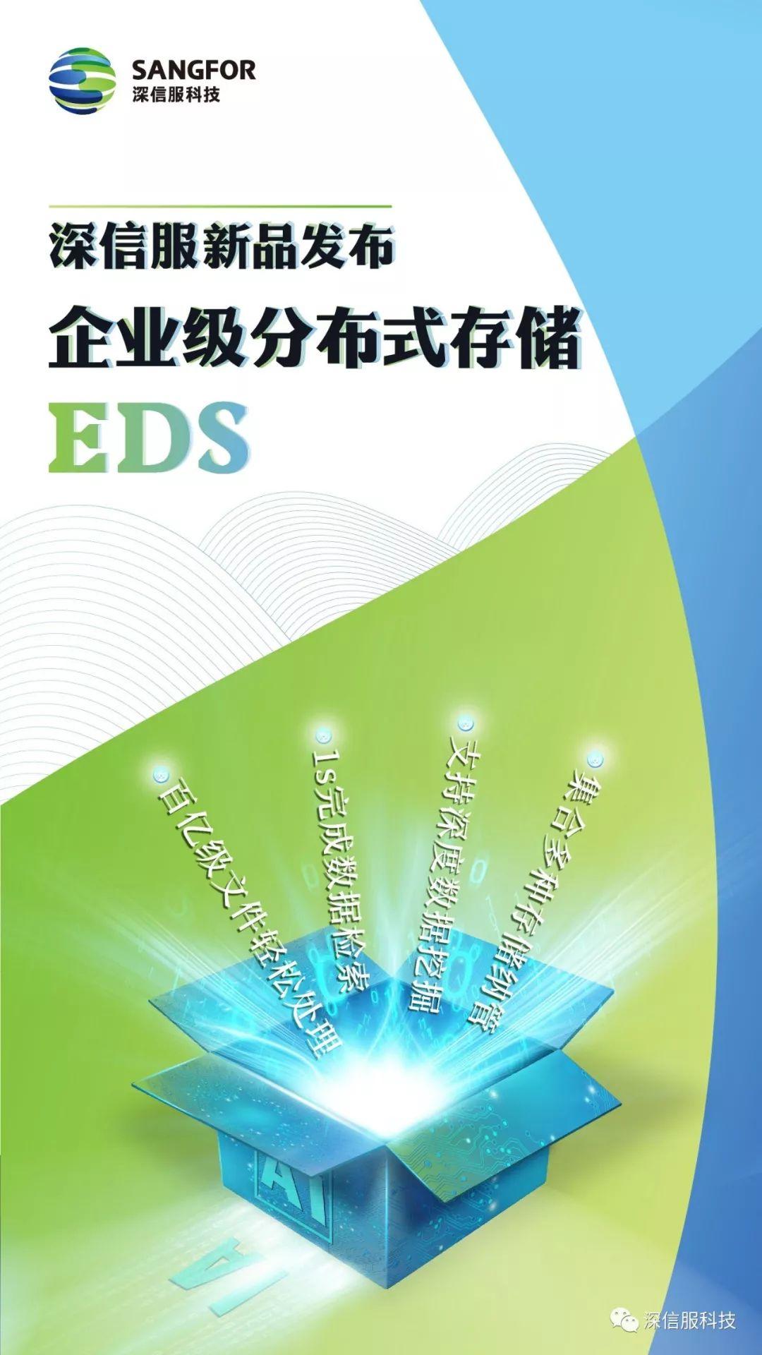 企业级分布式存储aStor-EDS