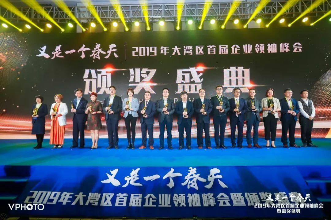 2019年大湾区首届企业领袖峰会