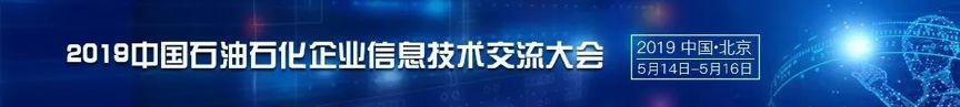2019中国石油石化企业信息技术交流大会