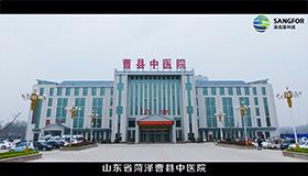 山东省菏泽曹县中医院