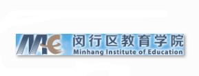 闵行区教育学院信息安全等级保护建设案例