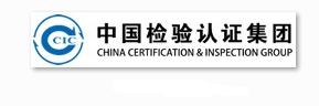 中国检验认证集团信息安全等级保护建设案例