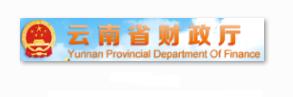 云南省财政厅信息安全等级保护建设案例