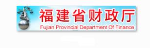 福建省财政厅信息安全等级保护建设案例