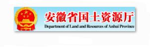 安徽省国土资源厅信息安全等级保护建设案例