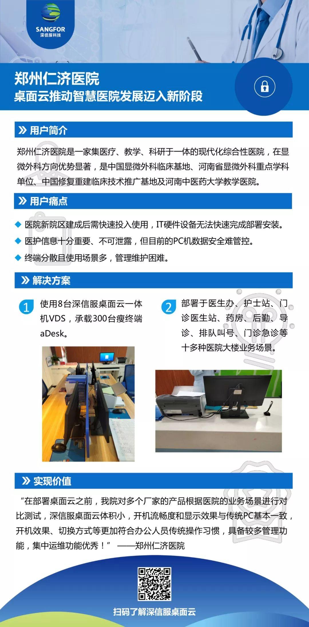 「郑州仁济医院」深信服桌面云推动智慧医院发展迈入新阶段
