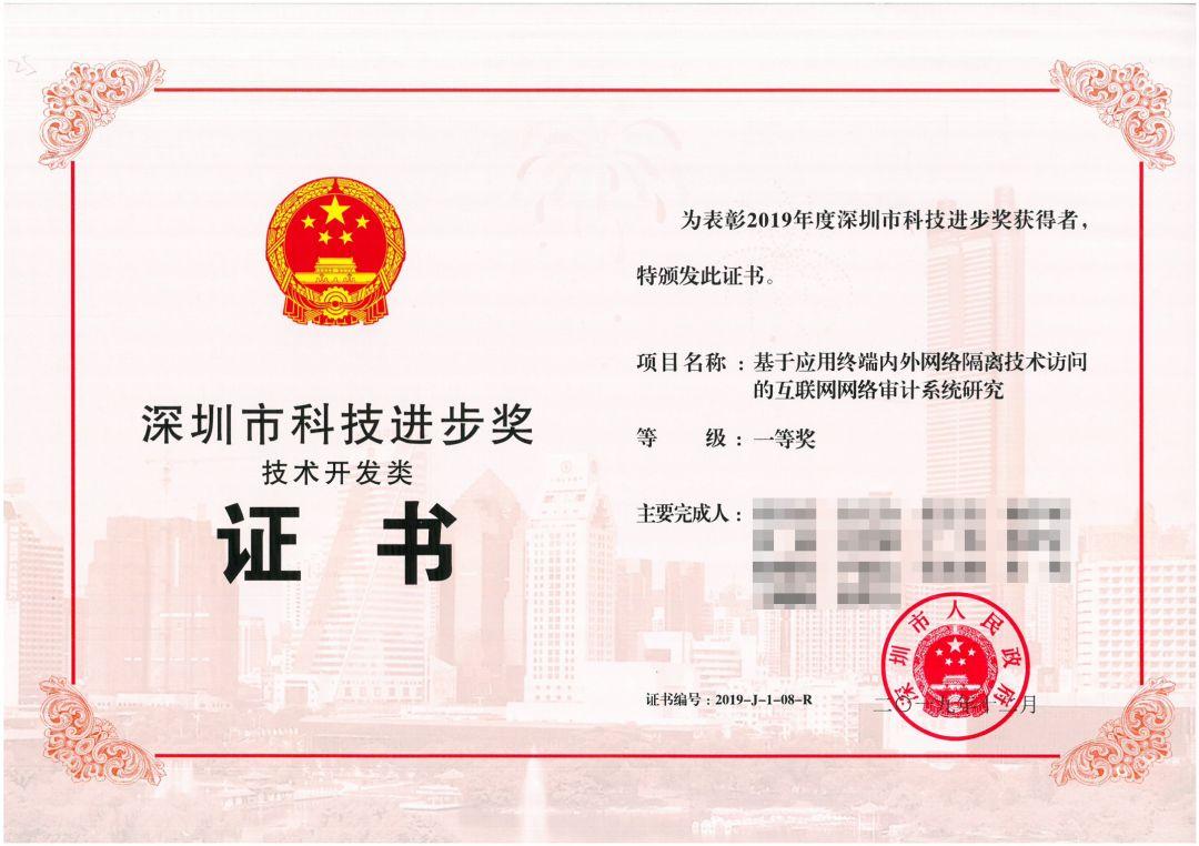 深圳市科学进步奖