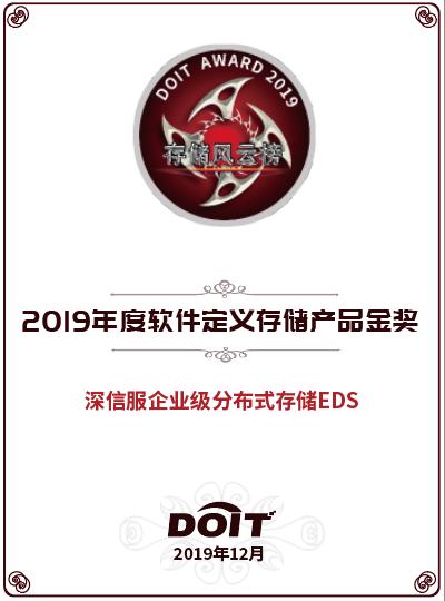 2019年度软件定义存储产品金奖
