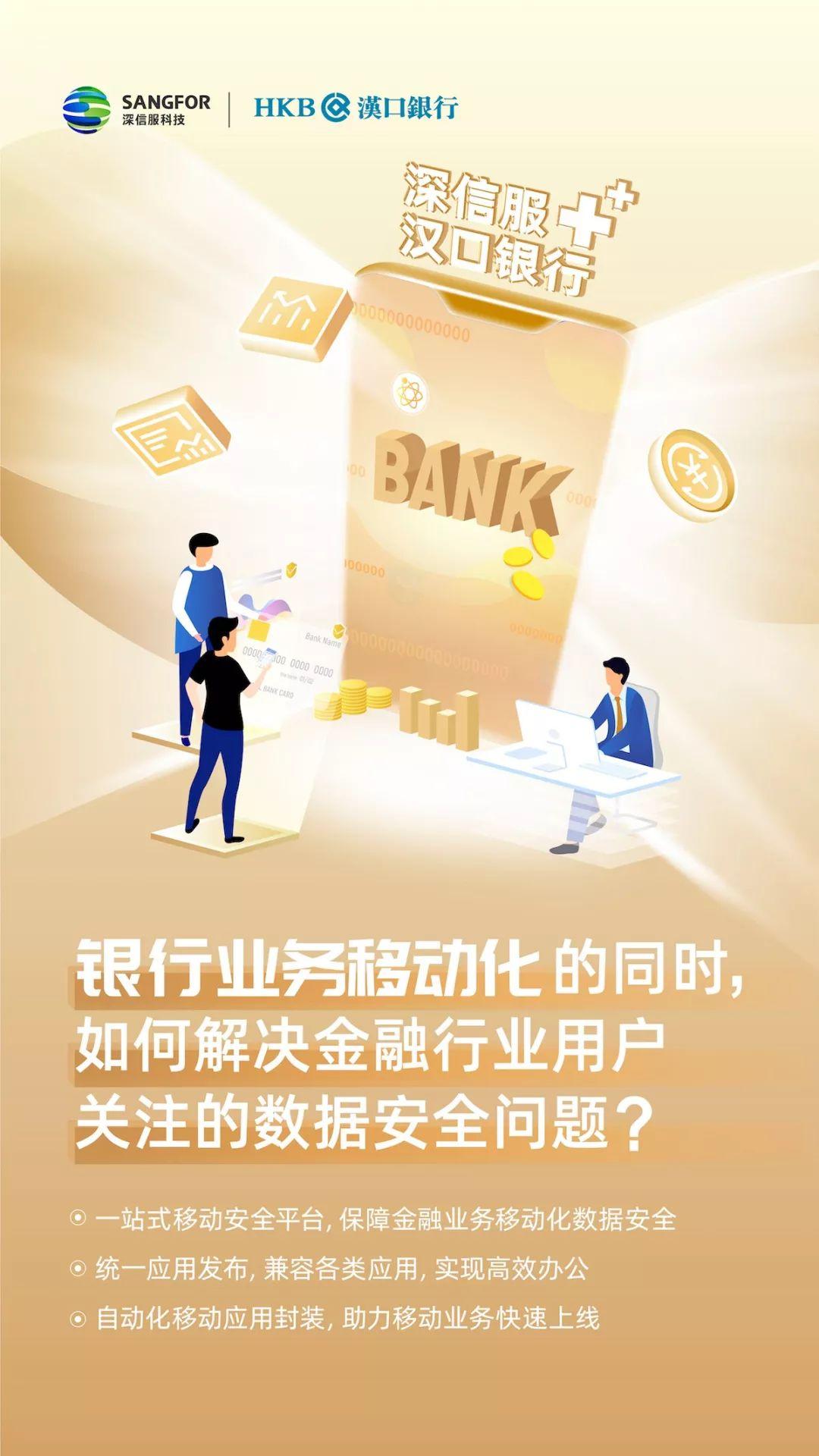 银行业务移动化