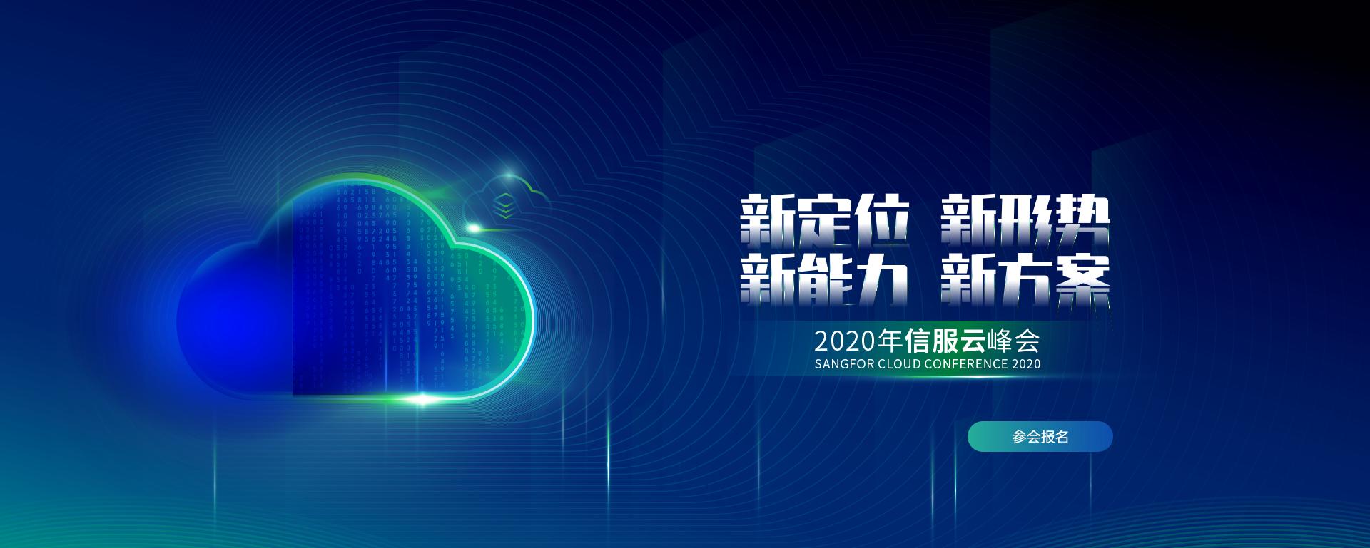 2020年信服云峰会